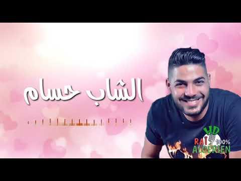 شاب حسام🎤 حبي ليــــك __ خصارة 💔😥 Cheb Houssem 2018