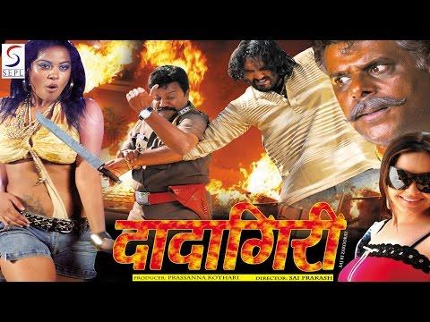 Dadagiri Nahi Chalegi - Full South Indian Super Dubbed Action Film - HD Latest Movie 2016