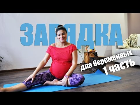 Зарядка для беременных в домашних условиях. 1 часть.