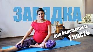 Зарядка для беременных в домашних условиях. 1 часть.(Купить коврик для йоги на Aliexpress: http://ali.pub/eir82 Купить коврик для йоги на OZONe: http://epnclick.ru/redirect/cpa/o/oc8ylvk2vblmnyf3laykjbx6mi2s2..., 2016-01-08T11:34:59.000Z)