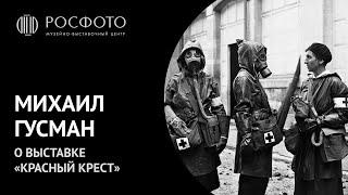 Михаил Гусман, первый заместитель генерального директора ИТАР-ТАСС