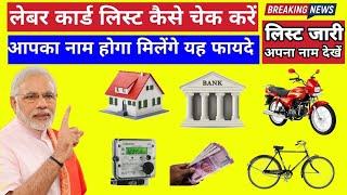 लेबर कार्ड लिस्ट में नाम है मिलेंगे यह योजनाएं  labour card list mein Apna Naam kaise check Karen