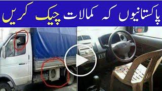 Pakistani talent check kare ,jugard masters ,funny jugard, QurbanTv,