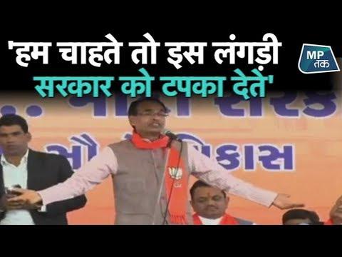 शिवराज सिंह चौहान ने खोल दिए कांग्रेस के सारे घोटाले ! | MP Tak