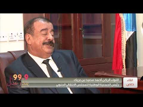 حديث رئيس الجمعية الوطنية اللواء أحمد سعيد بن بريك لبرنامج