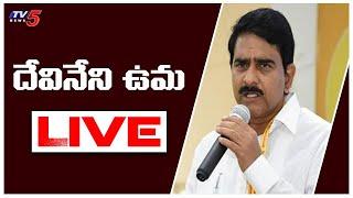 LIVE : Devineni Uma Press Meet Live