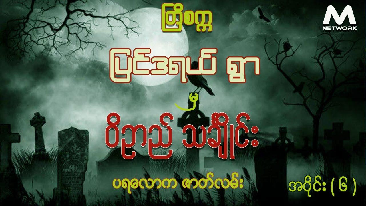 ပြင်ဒရယ်ရွာ မှ ဝိဉာဉ်သင်္ချိုင်း (အပိုင်း-၆)
