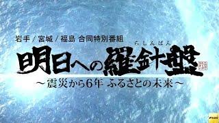 11日で、東日本大震災の発生から6年となる。 後世に津波の教訓を伝える...