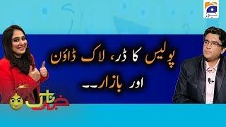 Khabarnaak   Ayesha Jehanzeb   1st May 2020