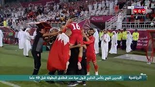 البحرين تتوج بكأس الخليج لأول مرة منذ انطلاق البطولة قبل 49 عاما