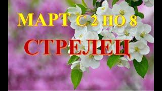 #Прогноз #Гороскоп #Гадание #Радмила СТРЕЛЕЦ! НЕДЕЛЯ С 2 ПО 8 МАРТА! ТАРО ПРОГНОЗ СОБЫТИЙ