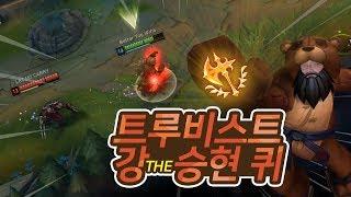 [LOL] 강 더 트루 비스트 퀴