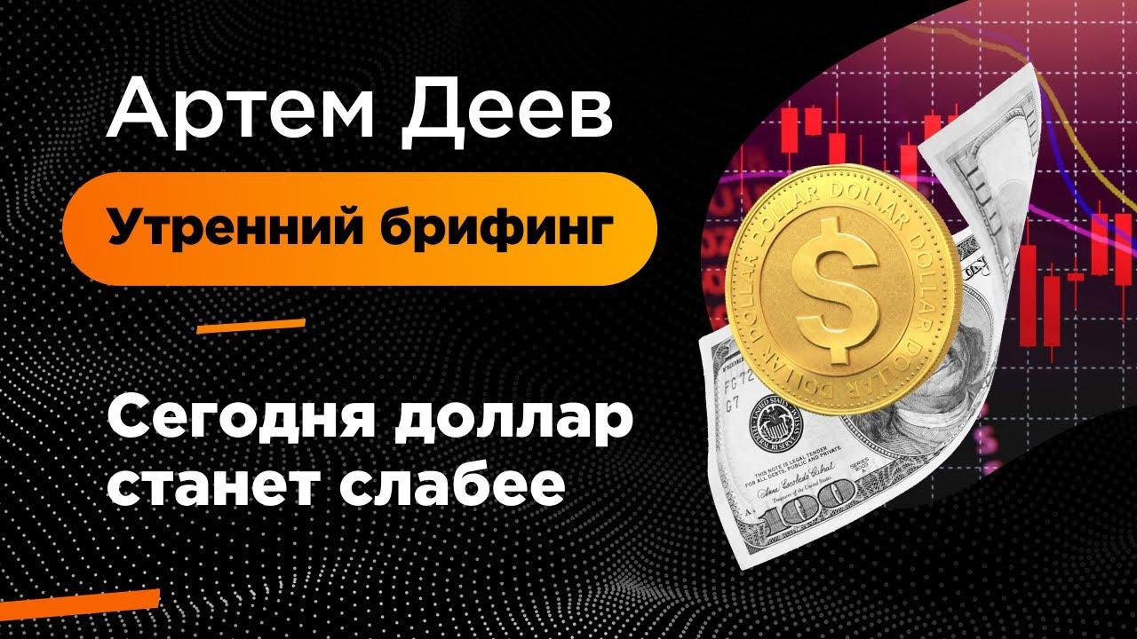 Сегодня доллар станет слабее   AMarkets