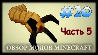 Самые Жуткие Монстры (Часть 5) - Lycanite's Mobs Mod Майнкрафт