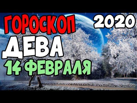 Гороскоп на 14 февраля 2020 года Дева