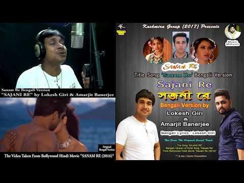 Sanam Re Bengali Version by Lokesh Giri & Amarjit Banerjee (Sajani Re) - 2017