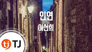 Fate 인연_LeeSunHee 이선희_TJ노래방 (Karaoke/lyrics/romanization/KOREAN)
