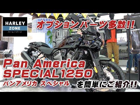「パンアメリカ1250スペシャル」オプションパーツ多数!車両の魅力を簡単にご紹介致します!HARLEY-DAVIDSON/ハーレーダビッドソン
