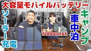 【キャンプ・車中泊で活躍】大容量!モバイルバッテリー&ソーラー充電