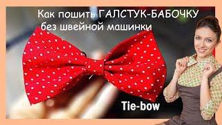 видео бабочки и галстуки