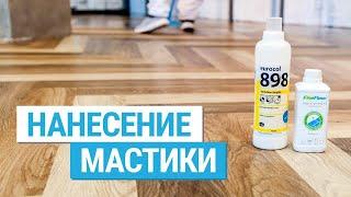 Fine Floor на практике: как ухаживать за кварц-винилом с помощью мастики