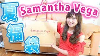 【驚愕】夏の1万円のサマンサベガの福袋が凄すぎ。