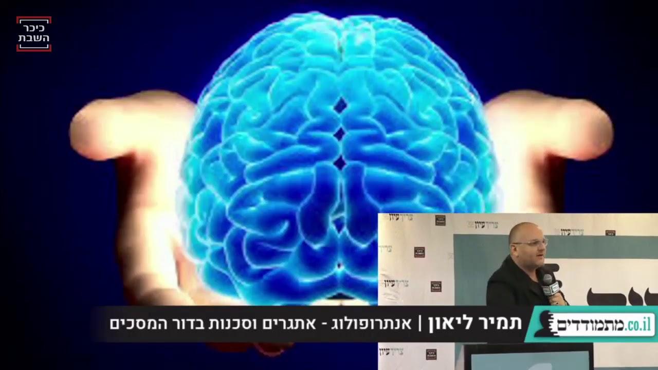 """תמיר ליאון, אנתרופולוג, כנס """"מתמודדים"""", אב תעש""""ח"""