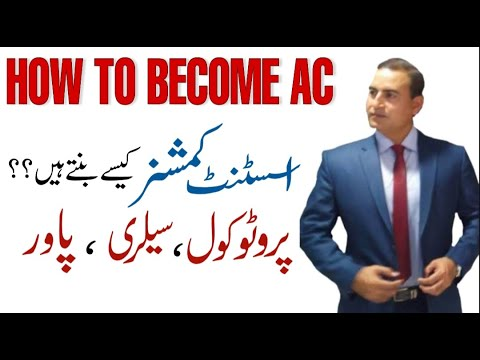 Assistant Commissioner Jobs CSS 2021|Join AC Power Salary Protocol|Today All Jobs Update|Online Jobs