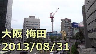 【梅田工事レポ04C】清和梅田計画・大阪駅フロートコート跡地前の様子 2013/08/31