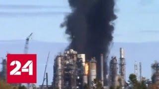 Смотреть видео Пять человек пострадали при взрыве, который произошел на крупнейшем в Канаде НПЗ - Россия 24 онлайн