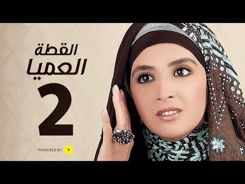 مسلسل القطة العميا - الحلقة الثانية - بطولة حنان ترك و عمرو يوسف - Alotta El3amia Series Episode 02