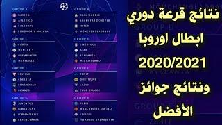 نتائج قرعة دوري ابطال اوروبا 2021 / 2020 لدور المجموعات وجوائز الافضل في اوروبا