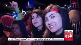 LEMAR News 08 October 2017 / د لمر خبرونه ۱۳۹۶ د تله ۱۶