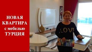 Недвижимость в Турции. Новая квартира в Алании с мебелью.(, 2015-04-03T19:50:16.000Z)