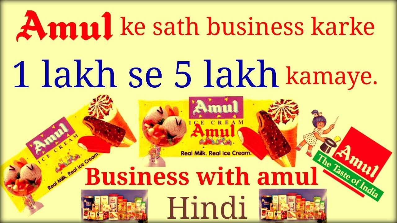 How To Start Ice Cream Parlour Business With Amul Company In Hindi