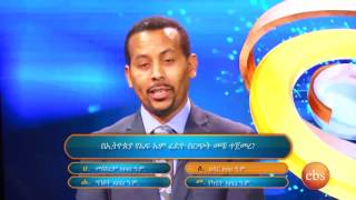 Enkokilish - Part 24 (Ethiopian TV Game Show)