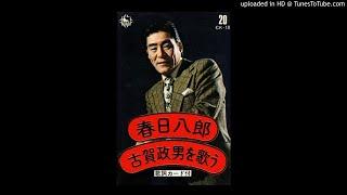 作詞:佐藤惣之助、作曲:古賀政男、唄:藤山一郎('36) '71のアルバム...