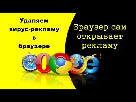 Видео Как удалить рекламный вирус