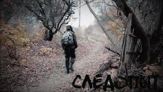 Следопыт | Короткометражный фильм по мотивам игры СТАЛКЕР.