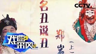 《戏曲采风》 20190729 名丑说丑 郑岩(上)| CCTV戏曲