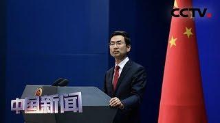 [中国新闻] 中国外交部:反对任何势力以宗教自由为名干涉中国内政 | CCTV中文国际