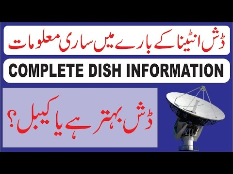 Satellite Dish Receiver and Dish Antenna Complete information Urdu Hindi