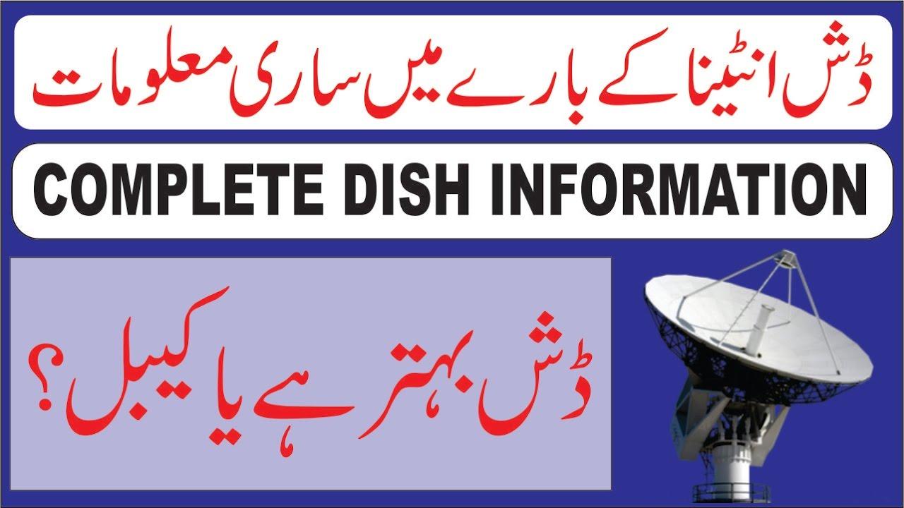 Satellite Dish Receiver and Dish Antenna Complete information Urdu Hindi