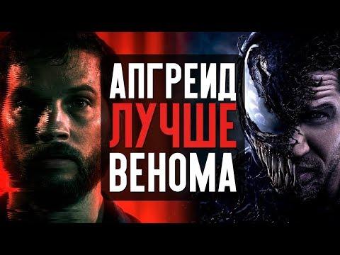 АПГРЕЙД - ЛУЧШЕ ВЕНОМА (обзор фильма)
