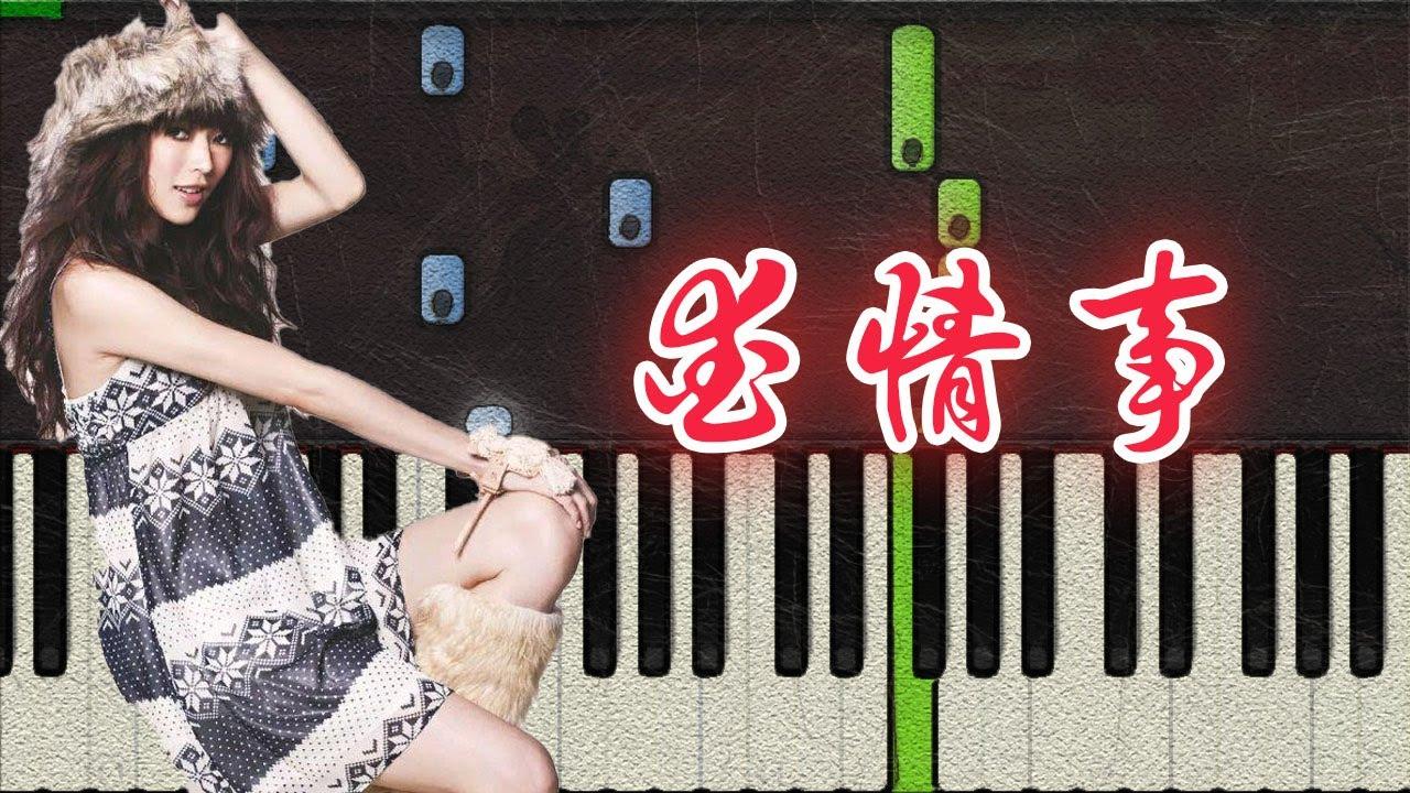 連詩雅 Shiga - 愛情事 (Piano Tutorial)