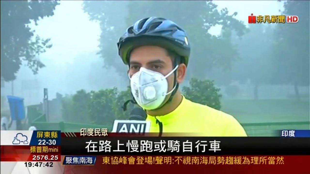 呼吸一天等於抽了好幾包菸!印度新德里空污世界第一 猶如「超大毒氣室」 - YouTube