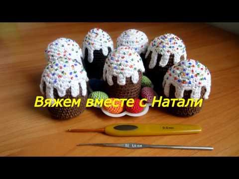 Пасхальный кулич  Easter cake Crochet