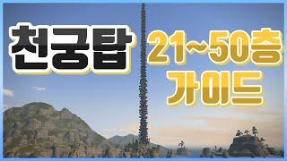 [파판14/FFXIV]천궁탑 21~50층 가이드 및 공…