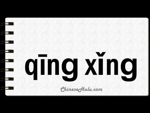 How to Say Wakefulness in Mandarin Chinese