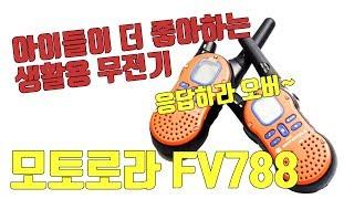 모토로라 생활용무전기 FV788 - 아이들도 쉽게 사용가능합니다